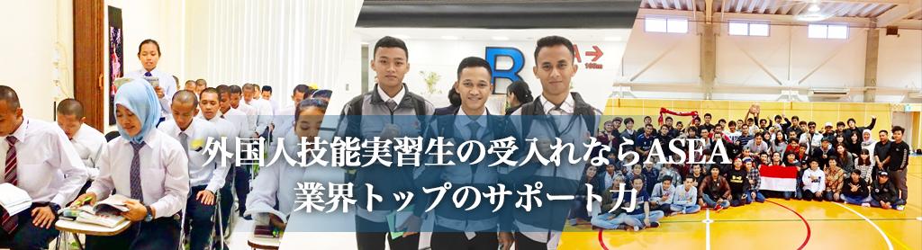 外国人技能実習制度をワンストップでサポート!